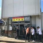杭州飯店 -