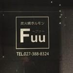 炭火焼ホルモン Fuu -