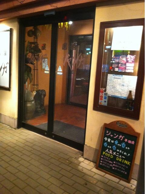 ジャンガ 平田店