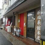 94238533 - たまに行くならこんな店は、隣の「本家 第一旭 たかばし本店」とあわせて京都で朝ラーメンを楽しみたい時にオススメな「新福菜館」です。