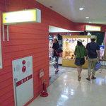 郷土料理 かーらやー - 宮古島の空港内にございます