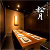 創作和食×個室居酒屋 松月 錦糸町店