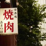 本格焼肉 寿香苑 あまつぼ - この看板が目印です。