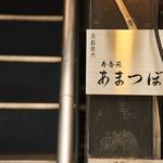 本格焼肉 寿香苑 あまつぼ - 小さいですが表札もあります。