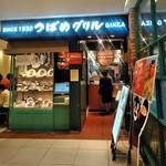 つばめグリル - [外観] お店 玄関付近 全景♪w ②