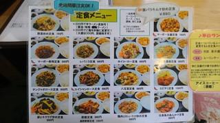 中華料理 龍縁 -