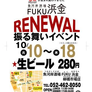 【イベント】10/10(水)~18(木)生ビール280円