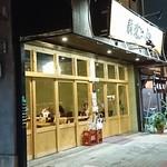 新深江礁 - 店舗