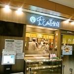 梅丘寿司の美登利総本店 - 梅丘寿司の美登利総本店 渋谷店 外観