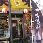 ISEYA - 外観(2011/09)