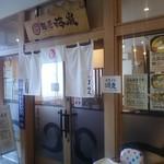 麺屋 海嵐 - お店。
