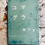 コマグラ カフェ -