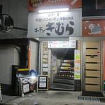 94259736 - 「キッチンきむら」店舗外観