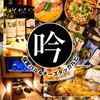 個室肉バル&チーズタッカルビ 吟 錦糸町