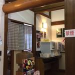 道の駅若狭熊川宿 四季彩館 -