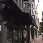 石井いり豆店 -