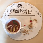 レストランゼルコバ - ヨーグルトのパンナコッタと無花果 赤ワインヴィネガーゼリー 結婚記念日仕様
