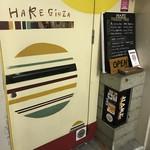 ハレギンザ - 入口