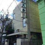割烹旅館 天金 - お店です。今は三代目が天ぷらを揚げます。
