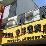 甲子園飯店 -