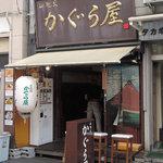 94274046 - 征麺家かぐら屋