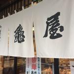 新井薬師 亀屋 - 店頭
