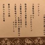 hoteruo-kuraresutorannagoyachuugokuryouritoukarin -