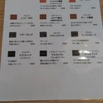 PEGGY珈琲 - メニュー1