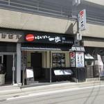 はじめの一歩 - お店は住吉神社横のこくてつ通りから一本入った路地沿い、東林寺の横手にあります。
