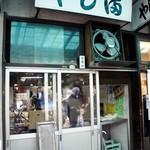 富士見屋 - 最終日前に閉鎖した「やじ満」
