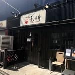麺屋玉ぐすく - 別屋号営業の外観
