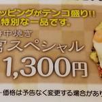 一宮 - 当店イチオシメニュー(2018.10.09)