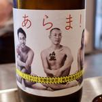 純米酒専門 YATA -
