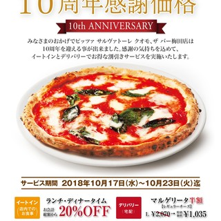 ≪★10周年キャンペーン★≫お会計総額からが20%OFF!!