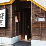 The四季處 飛来 - 隠れ家的な入口