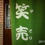笑売亭 - 2011.9.10(土)20時半~訪問 心温まるご夫婦に心癒されます。