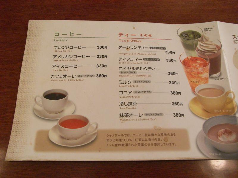 コーヒーハウス・シャノアール 調布店