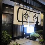 肉料理 阿蘇 - 店舗入口