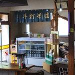 青崎山荘 -