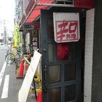 辛口料理 ハチ - 外観02