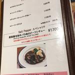 ソルトペッパー - ビーフシチューも美味しいのよね〜♡