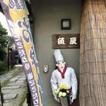 魚辰 - 外観写真:
