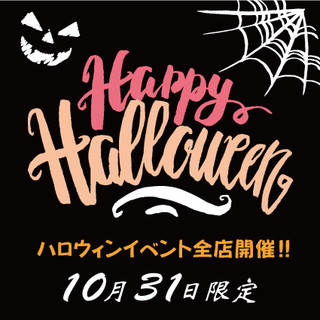 【10/31限定イベント開催】HappyHalloween★