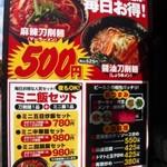 劉家 西安刀削麺   - 看板
