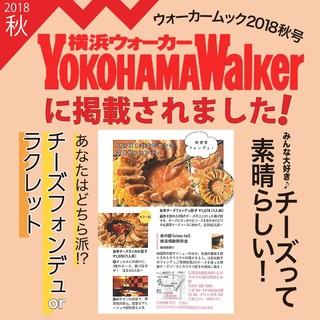 【横浜ウォーカー】掲載!進化系チーズタッカルビ♪