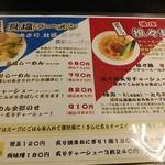 Ramemmagari - メニュー
