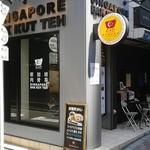 新加坡肉骨茶 - 角地の地下1階