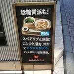 新加坡肉骨茶 - 低糖質派にもおすすめとか・・