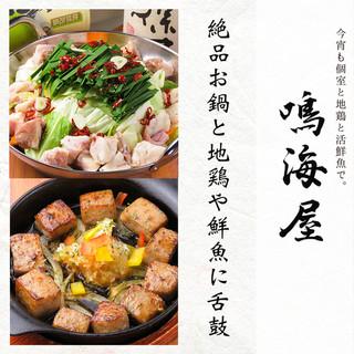 ●季節の宴会●各種コースのメインには当店自慢の鍋をご用意!