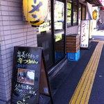9432153 - 二俣川駅方面から見たお店の看板